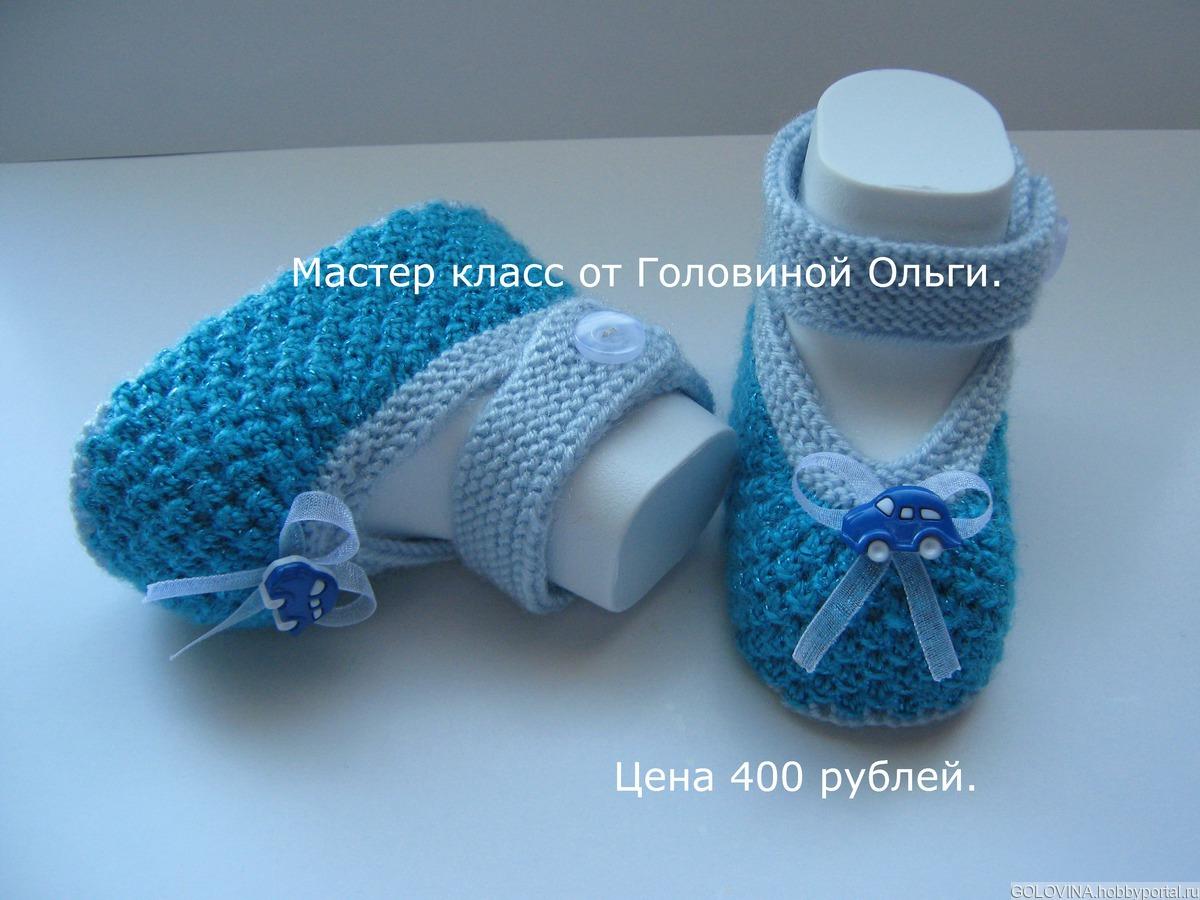 Мастер класс пинетки спицами для новорожденного вязание