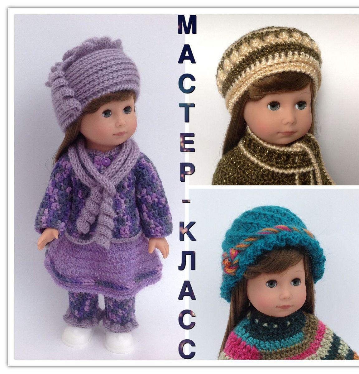 Шапочка вязаная для куклы