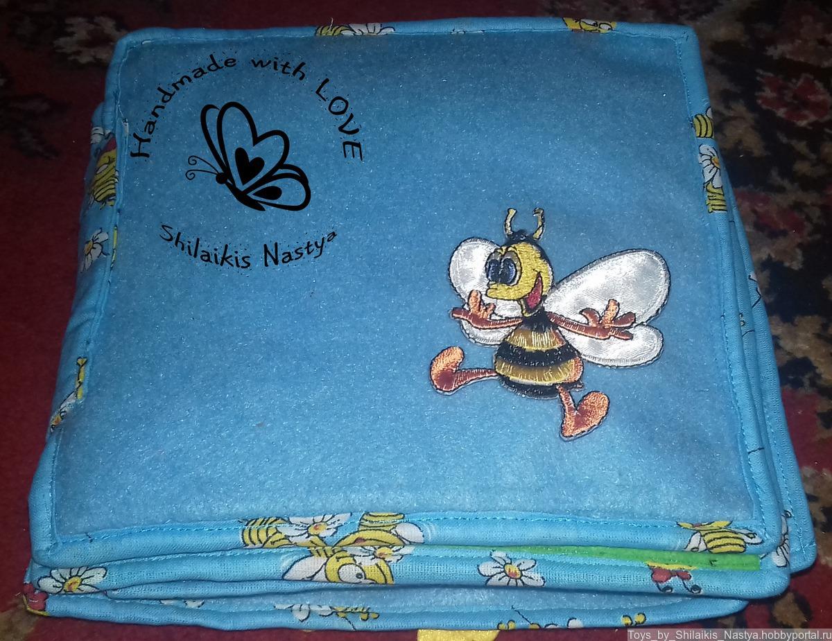 Книжка своими руками пчела