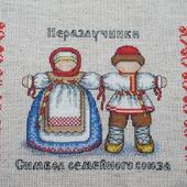"""Славянский оберег """"Неразлучники"""""""
