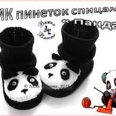 """МК (мастер класс) пинетки """"Панда"""""""
