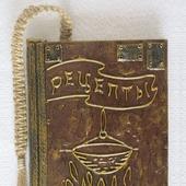 Кулинарная книга рецептов. Сделано под старину с красивыми листами.