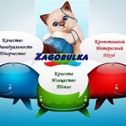 Магазин Загорулька