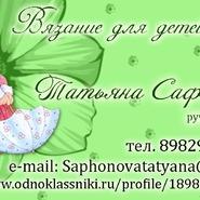Магазин Tanushenka