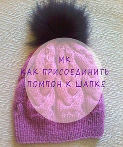 "Мастер-класс ""Как присоединить помпон к шапке"""