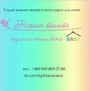 Магазин Дана Мельничук