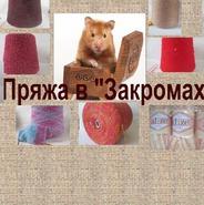 Магазин Анна Ежова