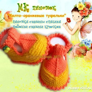 "МК пинеток ""Желто-оранжевые туфельки""."