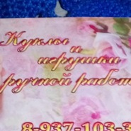 Магазин Ленок569