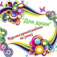 Магазин Ирина Рассыхаева