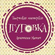 Магазин pugovichki