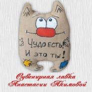 Магазин Ася Акимова