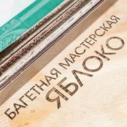 Магазин bm_yabloko