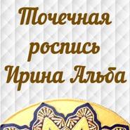 Магазин Ирина Альба