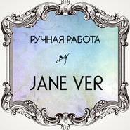 Магазин Jane-Ver