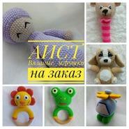 Магазин АИСТ вязаные игрушки