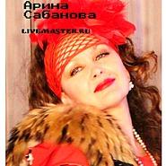 Магазин Арина Сабанова