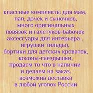 Магазин Анна Беседина