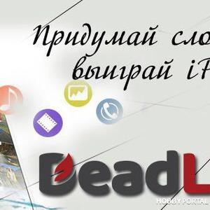 Хотите выиграть iPhone X? Придумайте слоган для DeadLine.ru!