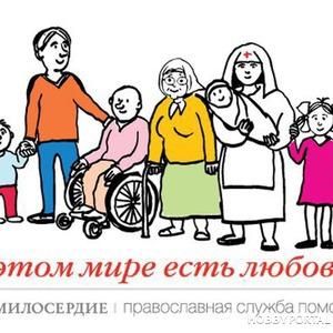 f8c99d1b1 Аукцион в поддержку проектов Православной службы помощи