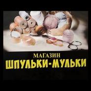 Магазин nusya13