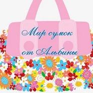 Магазин Albina Sakhnova