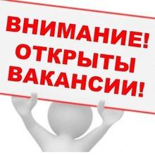 Внимание, вакансии на наших проектах!