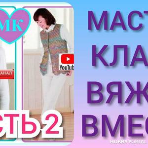 Видео МК по вязанию красивого жилета крючком. Часть 1 и 2