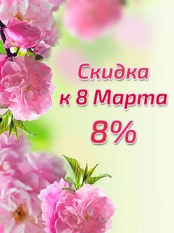 b298b937c Праздничная скидка к 8 марта! - на HobbyPortal.ru