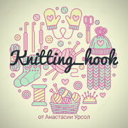 Магазин Knitting hook