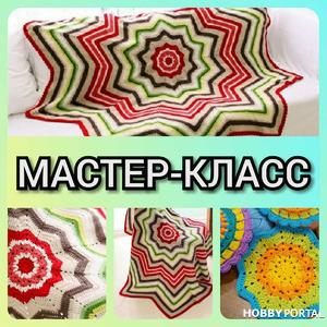 Мастер - класс: вязание крючком узора для коврика, пледа, покрывала, скатерти из остатков пряжи.
