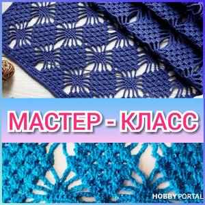 Вязание крючком лёгкого узора для красивого палантина - шарфа. МК: вязание для начинающих.