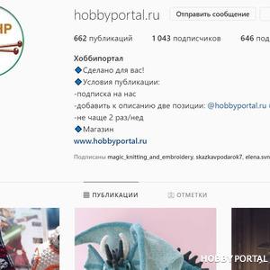 Хоббипортал в Инстаграм - продолжение