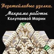 Магазин Marymakrame