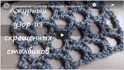 Видео мастер класс вяжем ажурный узор-сетка крючком из скрещенных столбиков с накидом