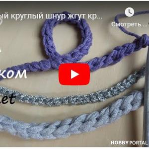 Плотный круглый шнур жгут крючком для завязок, пояса или ручки сумки. Видео МК