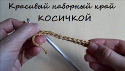 Красивый наборный край изделия крючком косичкой пр