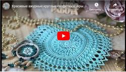 Красивые ажурные круглые салфетки ковры крючком - идеи и схем