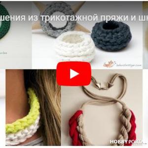 Украшения из трикотажной пряжи и шнура - идеи для вязания и вдохновения
