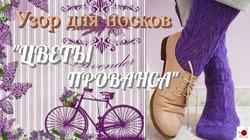 """Узор для носков """"ЦВЕТЫ ПРОВАНСА"""""""
