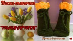 Носки - тапочки ТЮЛЬПАНЧИКИ.