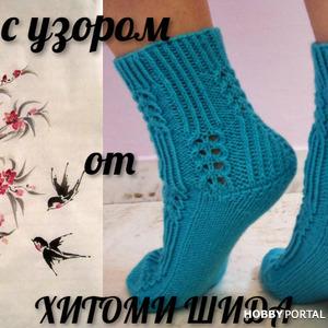 Носки с узором от ХИТОМИ ШИДА.