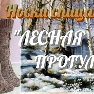 "Носки спицами ""ЛЕСНАЯ ПРОГУЛКА""."