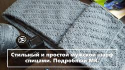 Стильный и простой мужской шарф спицами. МК.