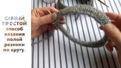 САМЫЙ ПРОСТОЙ способ вязания полой резинки по кругу.