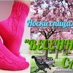 """Носки спицами """"ВЕСЕННИЙ САД""""."""