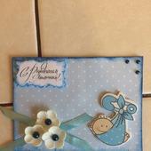 Конверт для подарочной карты на рождение мальчика