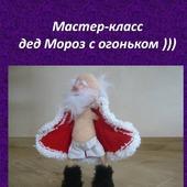 Мастер-класс дед Мороз с огоньком (вязаная игрушка, описание)
