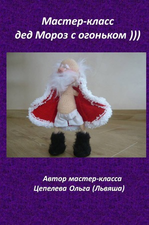 Мастер-класс дед Мороз с огоньком (вязаная игрушка, описание) ручной работы на заказ