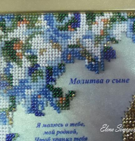 """Икона """"Молитва о сыне"""" вышивка (бисер) ручной работы на заказ"""
